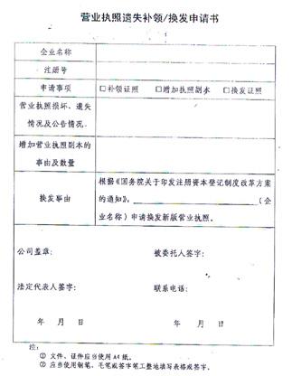 福州换发新版营业执照申请书